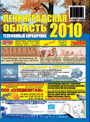 Лениградская область 2010 фотография