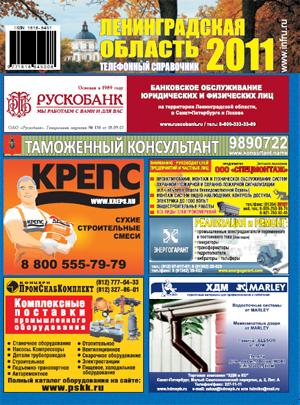 Ленинградская область 2011 фотография